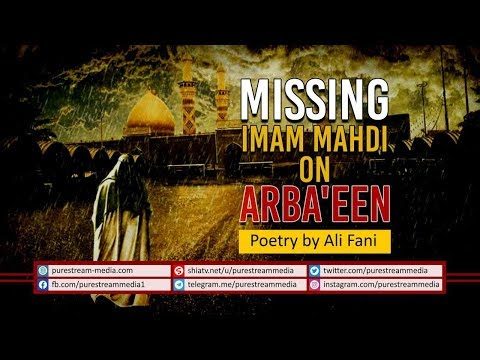 Missing Imam Mahdi on Arba\'een | Poetry by Ali Fani | Farsi Sub English
