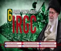 6 Proud Points About IRGC | Leader of the Islamic Revolution | Farsi Sub English