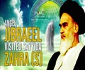 Angel Jibraeel Visited Sayyida Zahra (S) | Imam Khomeini (R) | Farsi Sub English